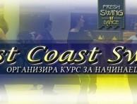 Kурс и уроци за начинаещи по West Coast Swing