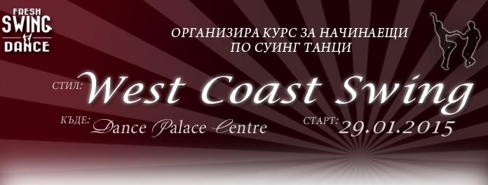 Основен курс за начинаещи по West Coast Swing